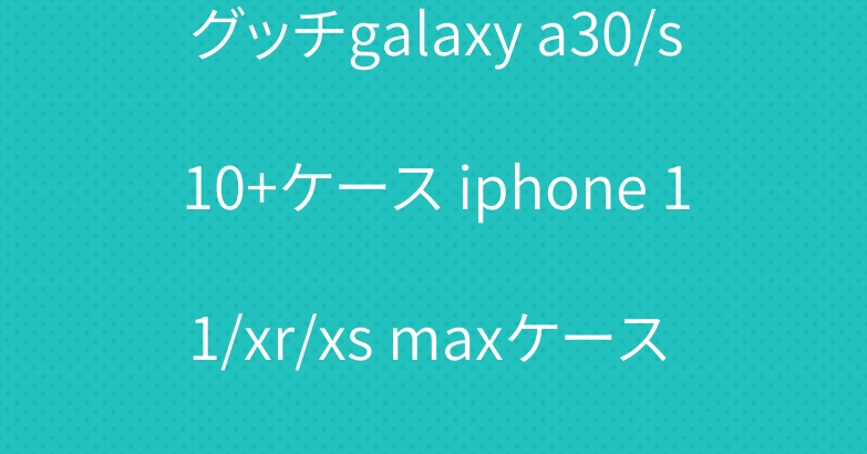 グッチgalaxy a30/s10+ケース iphone 11/xr/xs maxケース 人気 バレンシアガパーカー