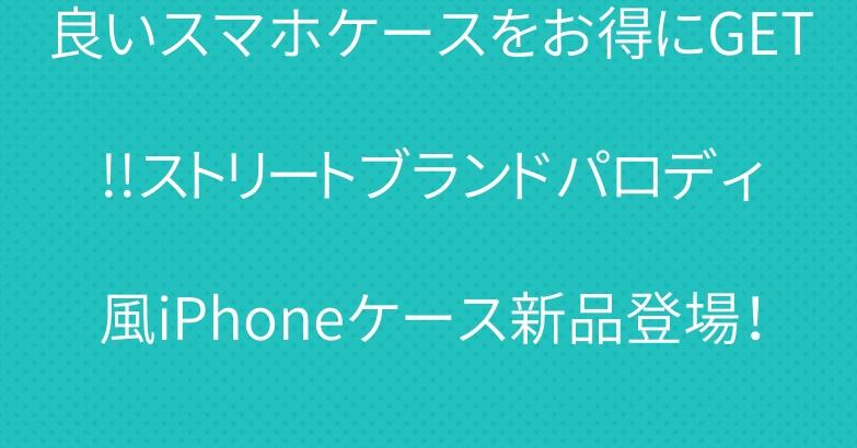良いスマホケースをお得にGET!!ストリートブランドパロディ風iPhoneケース新品登場!