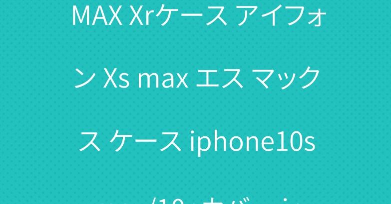 贅沢 ブランド イブサンローラン YSL  iphoneXS MAX Xrケース アイフォン Xs max エス マックス ケース iphone10s max/10r カバー iphone8/7/6 plus ペアケース ディオール 女子向け ファション
