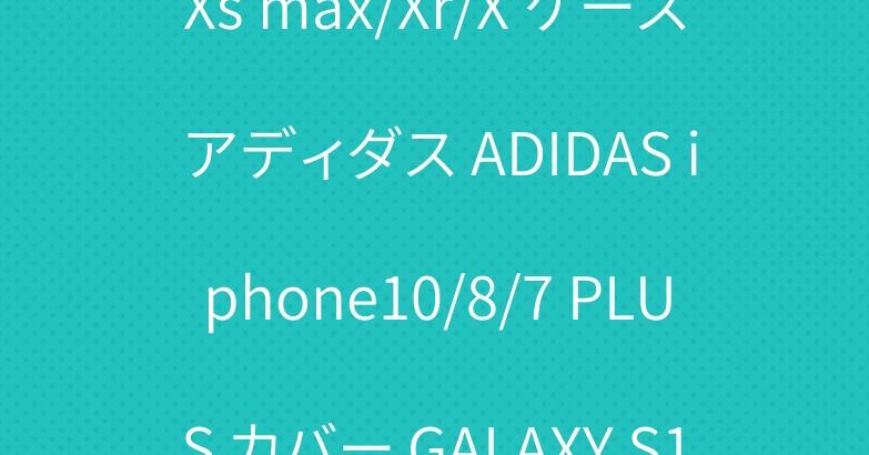 ナイキ nike iphoneXs max/Xr/X ケース アディダス ADIDAS iphone10/8/7 PLUS カバー GALAXY S10/S9/S8 PLUS カバー