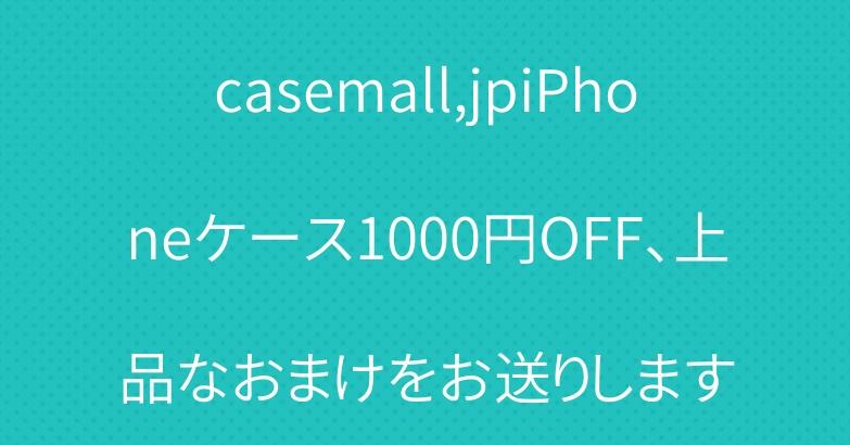 casemall,jpiPhoneケース1000円OFF、上品なおまけをお送りします