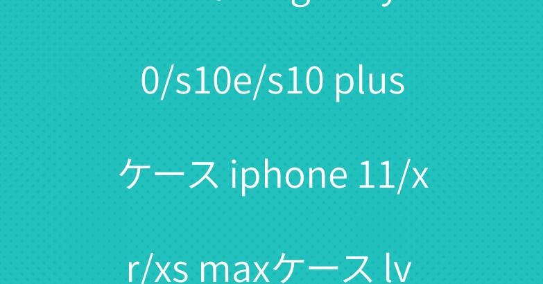 ルイヴィドンgalaxy A30/s10e/s10 plusケース iphone 11/xr/xs maxケース lv iqosケース