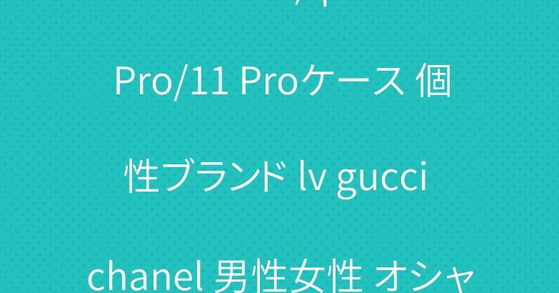 iPhone11/iphonePro/11 Proケース 個性ブランド lv gucci chanel 男性女性 オシャレ