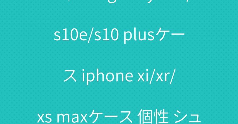 シャネルgalaxy A30/s10e/s10 plusケース iphone xi/xr/xs maxケース 個性 シュプリーム保温カップ