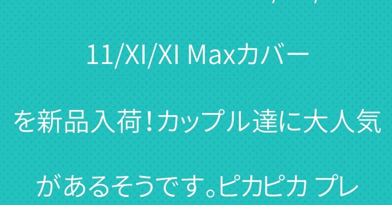 アイフォンXS Max/XR/11/XI/XI Maxカバーを新品入荷!カップル達に大人気があるそうです。ピカピカ プレゼントに最適!