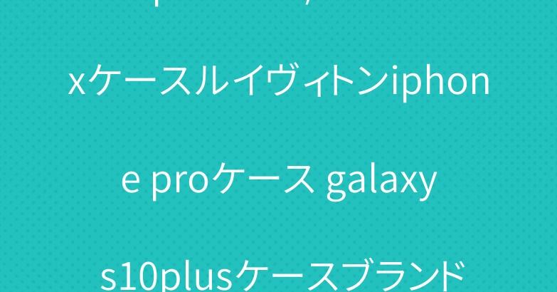 iphone xr/xs maxケースルイヴィトンiphone proケース galaxy s10plusケースブランド人気