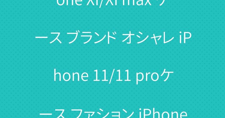 CHANEL シャネル iPhone XI/XI max ケース ブランド オシャレ iPhone 11/11 proケース ファション iPhone XR/XSケース レディース向け 素敵