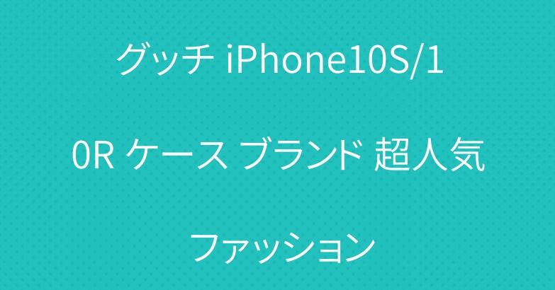 グッチ iPhone10S/10R ケース ブランド 超人気 ファッション