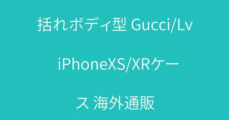 括れボディ型 Gucci/Lv  iPhoneXS/XRケース 海外通販