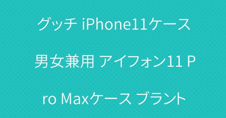 グッチ iPhone11ケース 男女兼用 アイフォン11 Pro Maxケース ブラント