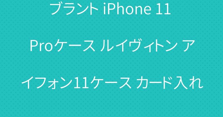 ブラント iPhone 11 Proケース ルイヴィトン アイフォン11ケース カード入れ