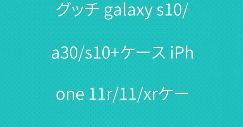 グッチ galaxy s10/a30/s10+ケース iPhone 11r/11/xrケース お洒落