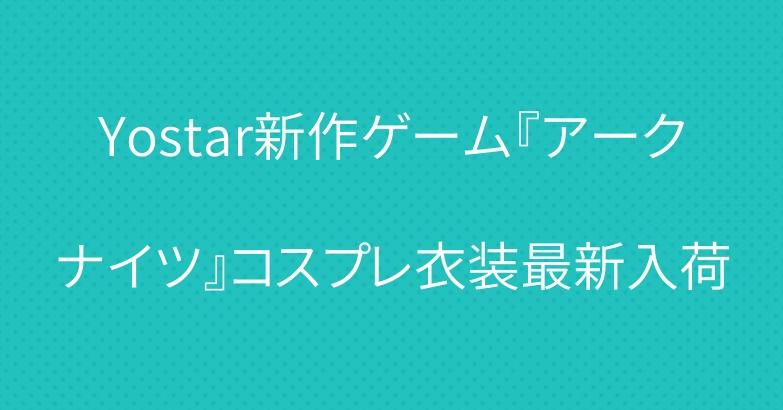 Yostar新作ゲーム『アークナイツ』コスプレ衣装最新入荷