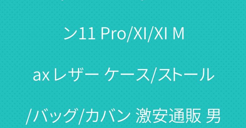 オシャレ ルイヴィトン アイホン11 Pro/XI/XI Max レザー ケース/ストール/バッグ/カバン 激安通販 男女