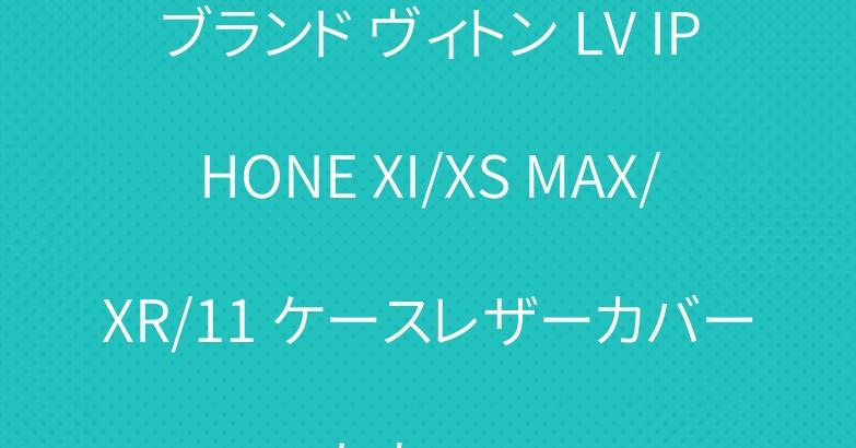 ブランド ヴィトン LV IPHONE XI/XS MAX/XR/11 ケースレザーカバーかわいい