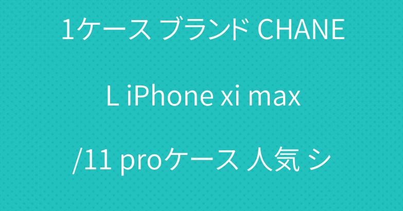シャネルiPhone XI/11ケース ブランド CHANEL iPhone xi max/11 proケース 人気 シャネルアイフォンxr/xsケース お洒落