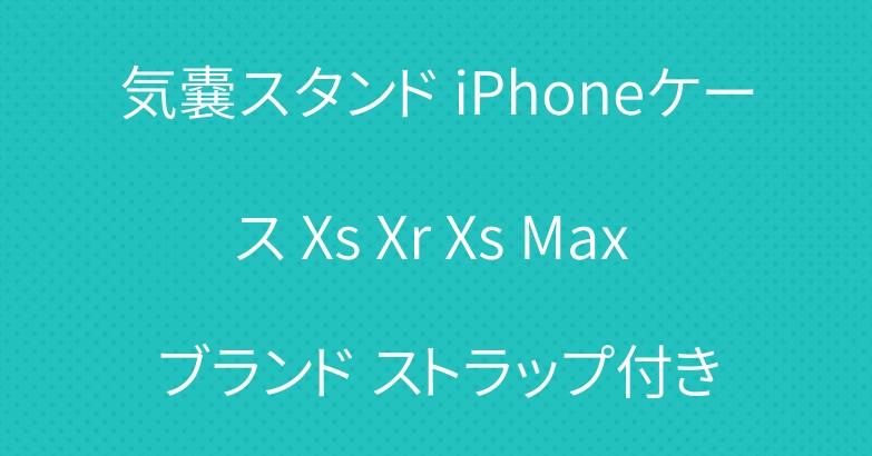 気嚢スタンド iPhoneケース Xs Xr Xs Max ブランド ストラップ付き