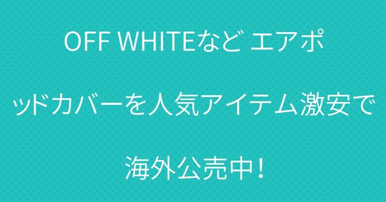 OFF WHITEなど エアポッドカバーを人気アイテム激安で海外公売中!