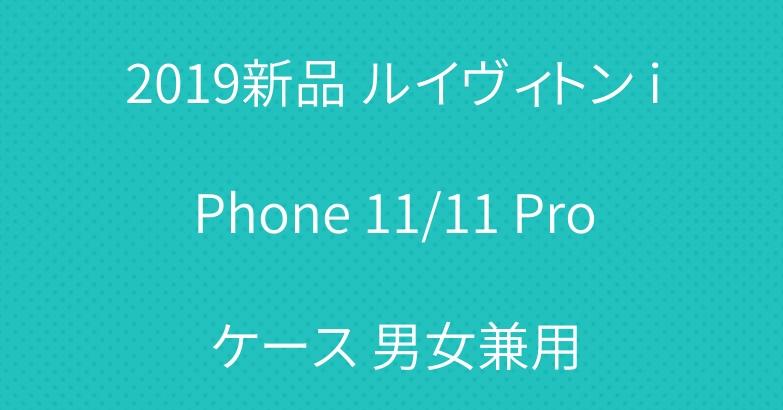 2019新品 ルイヴィトン iPhone 11/11 Proケース 男女兼用