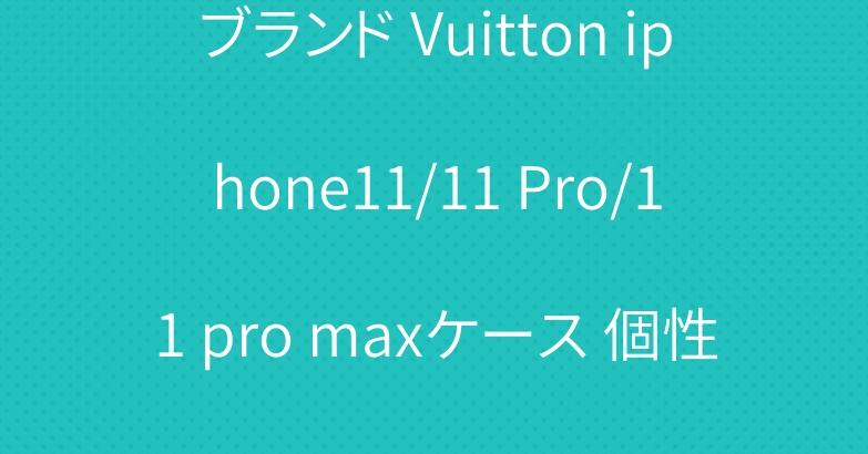 ブランド Vuitton iphone11/11 Pro/11 pro maxケース 個性 お洒落 大歓迎