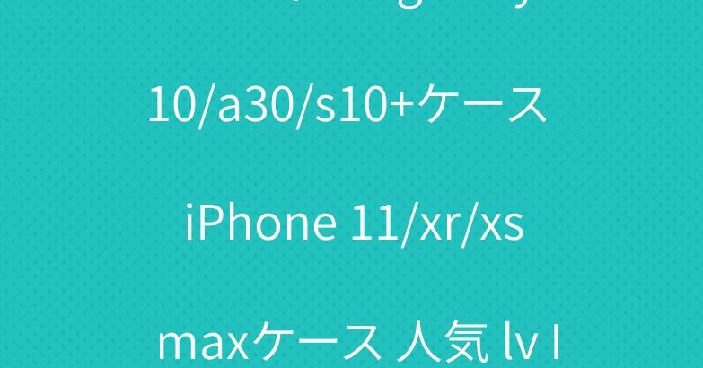 ルイヴィトン galaxy s10/a30/s10+ケース iPhone 11/xr/xs maxケース 人気 lv IQOSケース