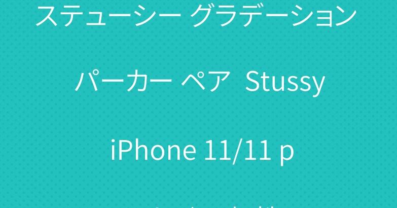 ステューシー グラデーション パーカー ペア  Stussy iPhone 11/11 proカバー 個性