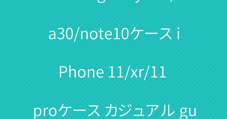 グッチ galaxy s10/a30/note10ケース iPhone 11/xr/11 proケース カジュアル gucci スカート
