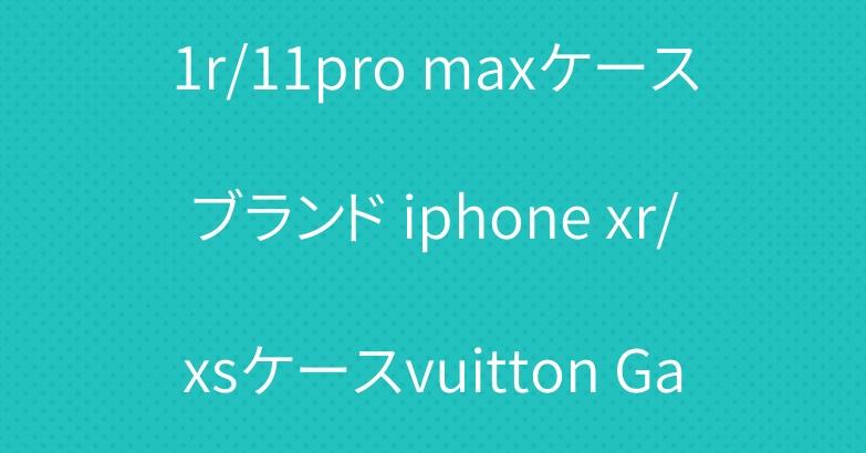 ルイヴィトン iphone 11r/11pro maxケースブランド iphone xr/xsケースvuitton Galaxy note10/S10ケース