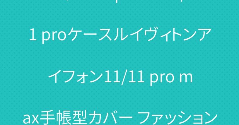 シャネル iphone11/11 proケースルイヴィトンアイフォン11/11 pro max手帳型カバー ファッション