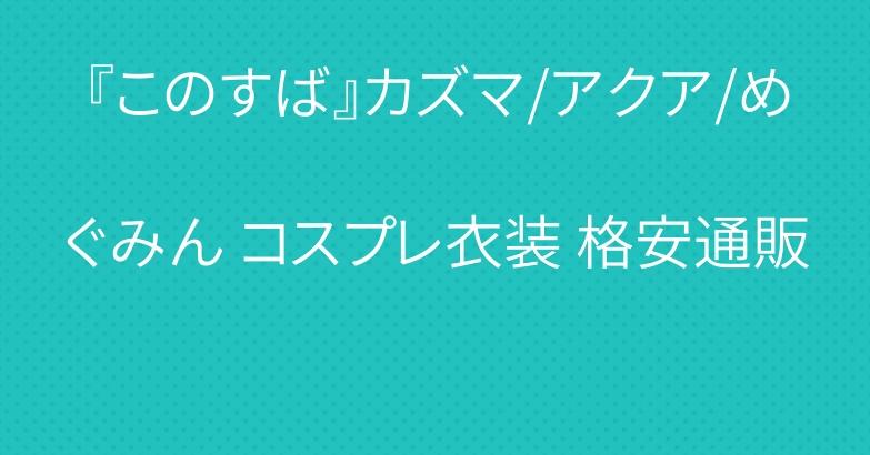 『このすば』カズマ/アクア/めぐみん コスプレ衣装 格安通販