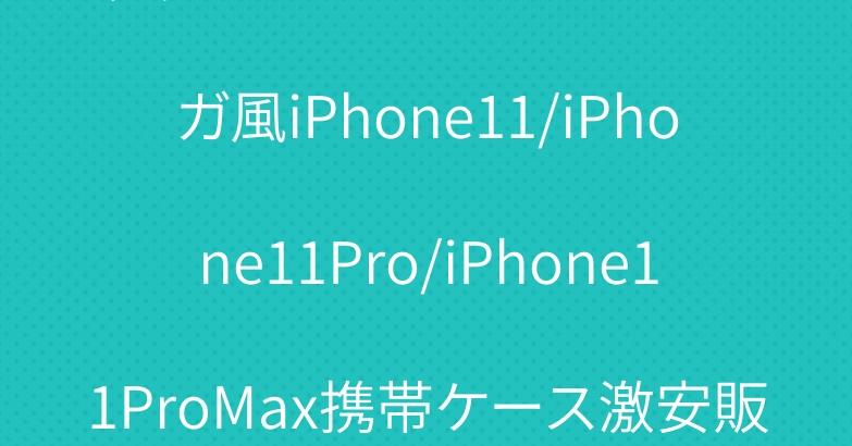 ファッションブランドバレンシアガ風iPhone11/iPhone11Pro/iPhone11ProMax携帯ケース激安販売中!
