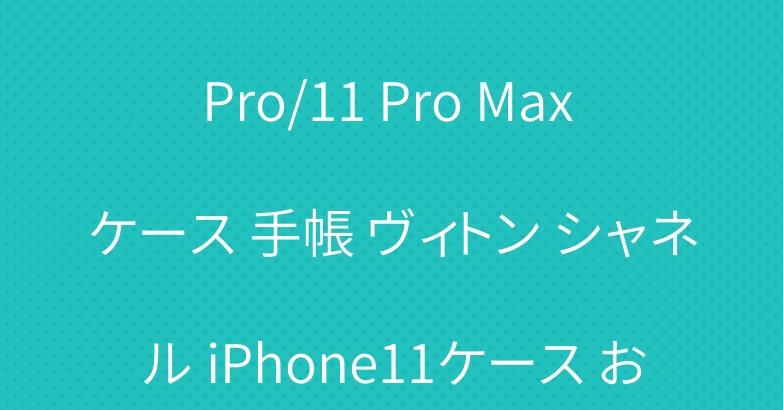 エルメル iPhone 11 Pro/11 Pro Max ケース 手帳 ヴィトン シャネル iPhone11ケース おすすめ