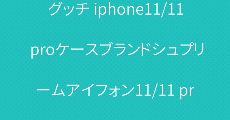 グッチ iphone11/11 proケースブランドシュプリームアイフォン11/11 pro maxカバー お洒落