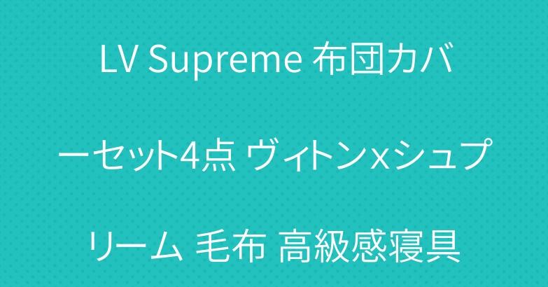 LV Supreme 布団カバーセット4点 ヴィトンxシュプリーム 毛布 高級感寝具