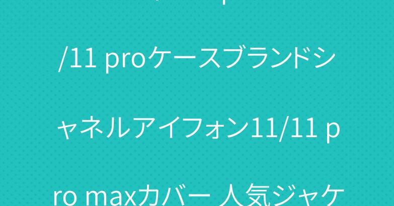 ルイヴィトン iphone11/11 proケースブランドシャネルアイフォン11/11 pro maxカバー 人気ジャケット