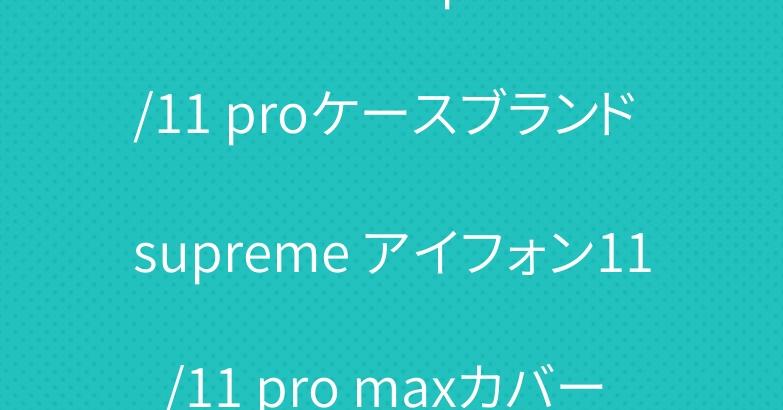 シュプリーム iphone11/11 proケースブランド supreme アイフォン11/11 pro maxカバー キーボルダー付き