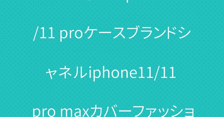 ルイヴィトン iphone11/11 proケースブランドシャネルiphone11/11 pro maxカバーファッション