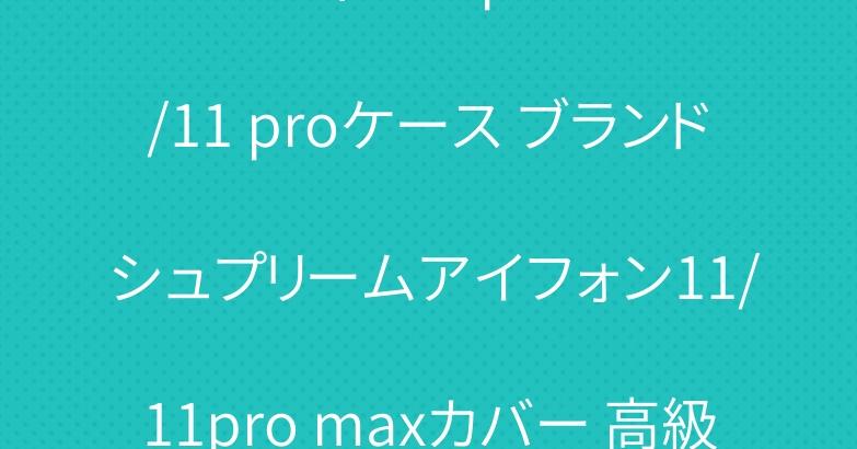 ルイヴィトン iphone11/11 proケース ブランド シュプリームアイフォン11/11pro maxカバー 高級コラボ