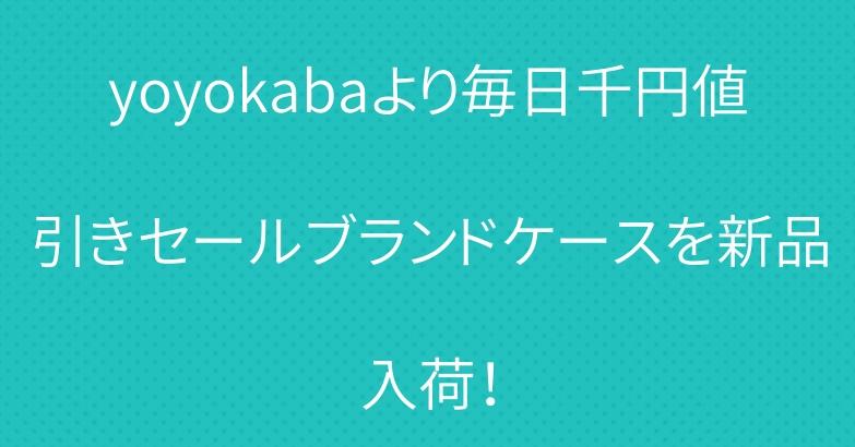 yoyokabaより毎日千円値引きセールブランドケースを新品入荷!