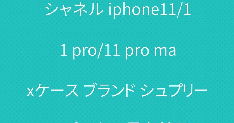 シャネル iphone11/11 pro/11 pro maxケース ブランド シュプリームパーカー 男女兼用