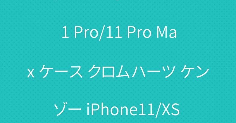 ヴァレンティノ iPhone11 Pro/11 Pro Max ケース クロムハーツ ケンゾー iPhone11/XS ケース トランク