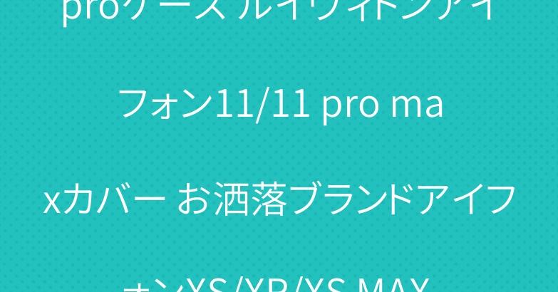 LV iphone11/11 proケース ルイヴィトンアイフォン11/11 pro maxカバー お洒落ブランドアイフォンXS/XR/XS MAX ケース 個性 lv iphone 8/7ケース