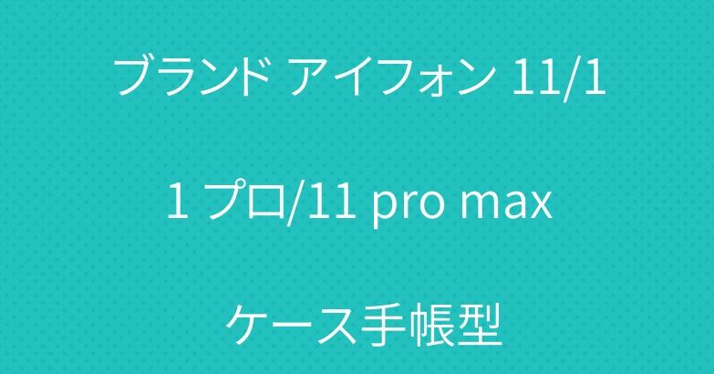 ブランド アイフォン 11/11 プロ/11 pro max ケース手帳型