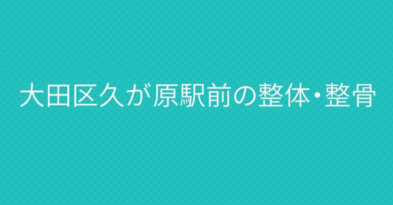 大田区久が原駅前の整体・整骨