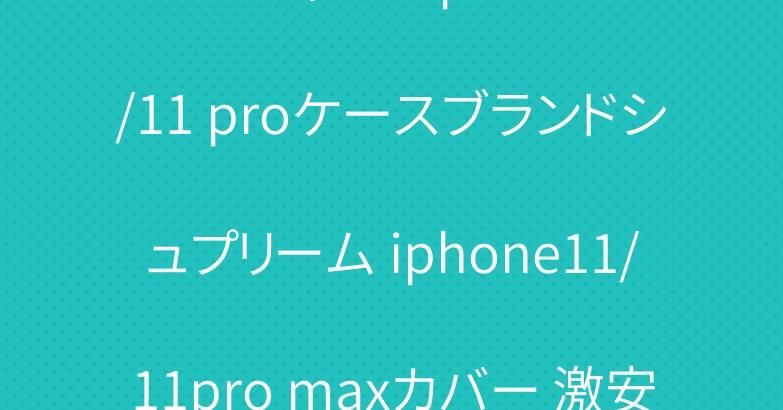 ルイヴィトン iphone11/11 proケースブランドシュプリーム iphone11/11pro maxカバー 激安通販