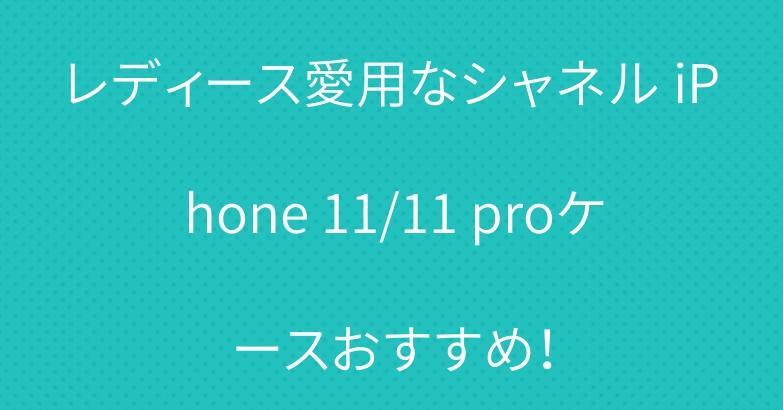 レディース愛用なシャネル iPhone 11/11 proケースおすすめ!