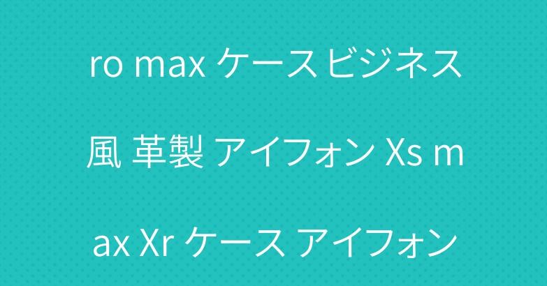 グッチ gucci iphone11/11 pro/11 pro max ケース ビジネス風 革製 アイフォン Xs max Xr ケース アイフォン テン/11/8/7/6 プラス カバー メンズ レディース