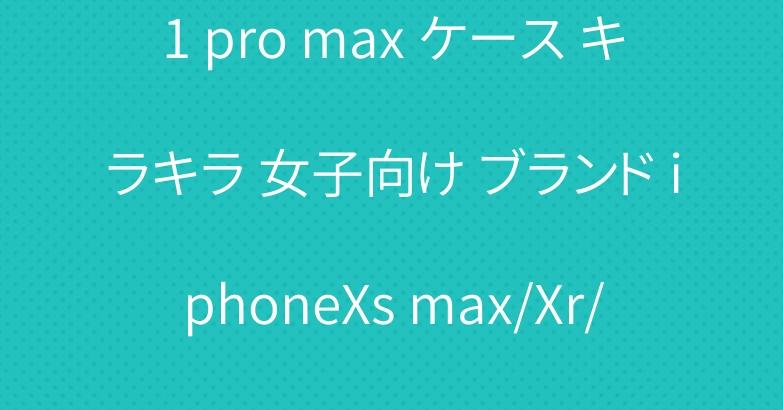 イブサンローラン YSL iphone11/11 pro/11 pro max ケース キラキラ 女子向け ブランド iphoneXs max/Xr/Xs ケース アイフォン エス マックス ケース iphoneX/8/7/6 plus ケース 贅沢