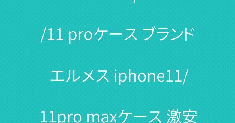 シュプリーム iphone11/11 proケース ブランド エルメス iphone11/11pro maxケース 激安通販
