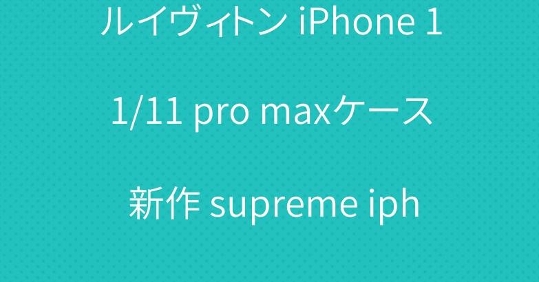 ルイヴィトン iPhone 11/11 pro maxケース 新作 supreme iphone 11 proカバー